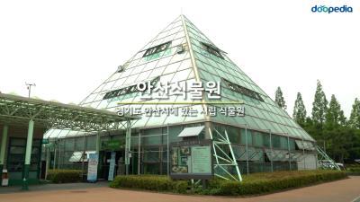 안산식물원 01