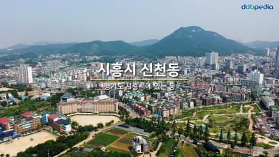 시흥시 신천동 01