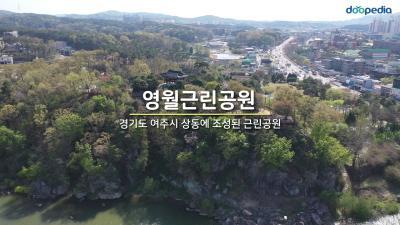 영월근린공원 01