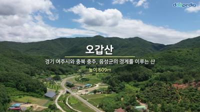 오갑산 01