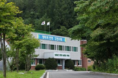 강원도 농업기술원 산채연구소 02