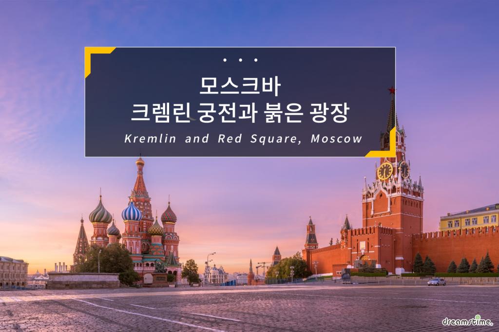 크렘린궁전과 붉은 광장