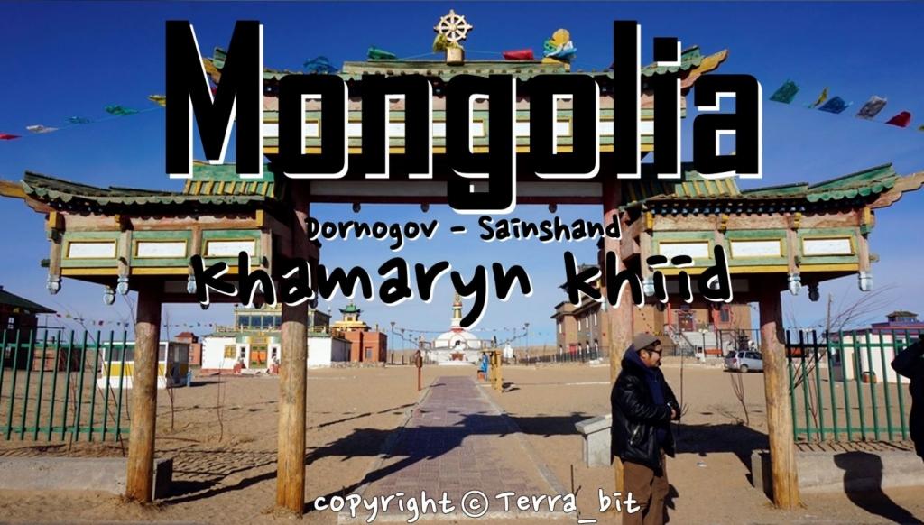 15# 몽골 도르노고비 사인샨드 1