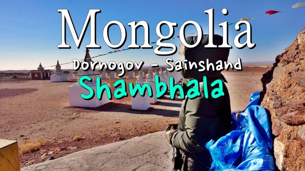 16# 몽골 도르노고비 사인샨드 2