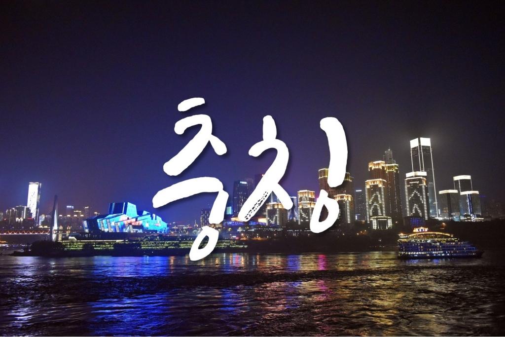#23. 대한민국 임시정부 루트를 걷다, 충칭