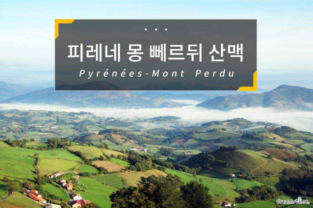 피레네 몽 뻬르뒤 산맥