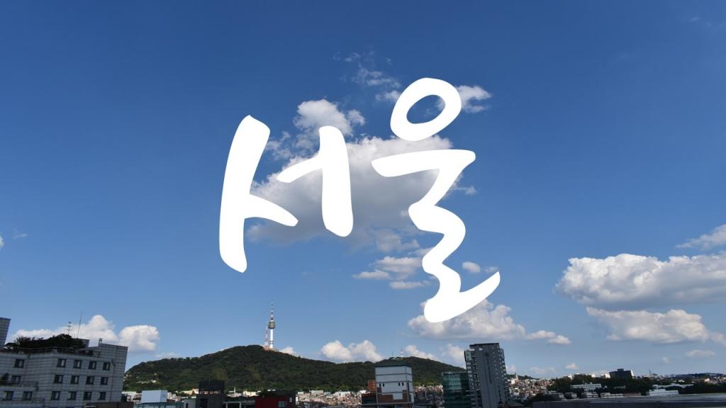 #24. 서울역사기행