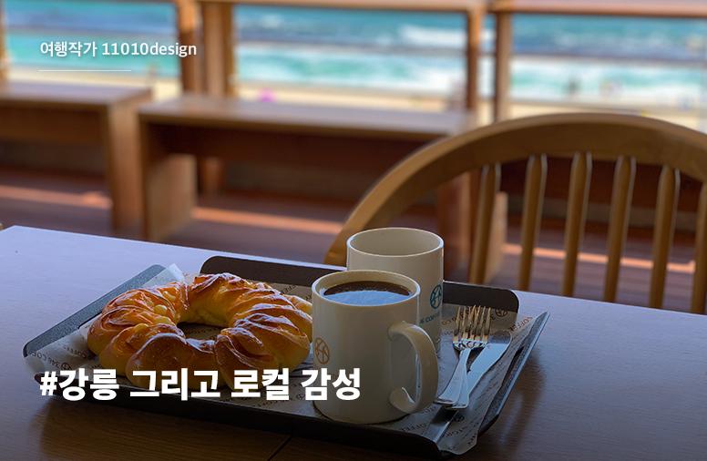 박민정 강릉