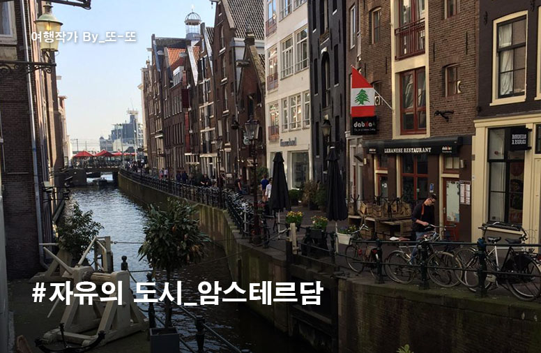자유의 도시, 암스테르담