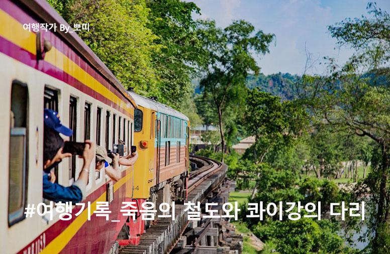 태국여행기_죽음의 철도와 콰이강 다리의 추억
