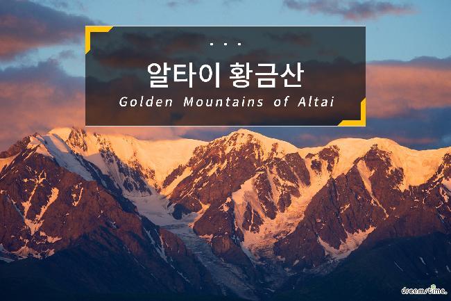 알타이 황금산