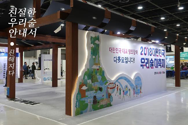 <2018 대한민국 우리술 대축제>에 가다(1)