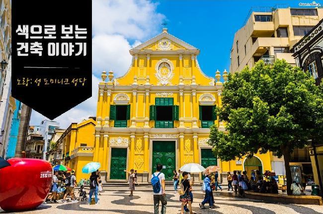 노랑: 성 도미니크 성당
