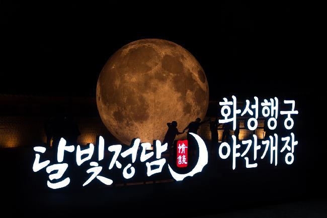 화성행궁 달빛정담(情談)