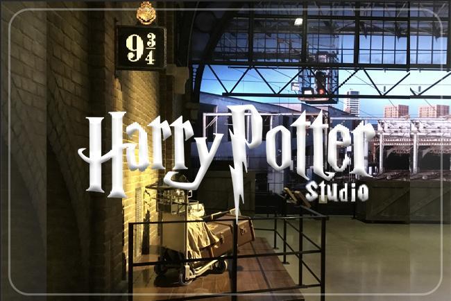 어릴적 로망, 해리포터 스튜디오에 가다