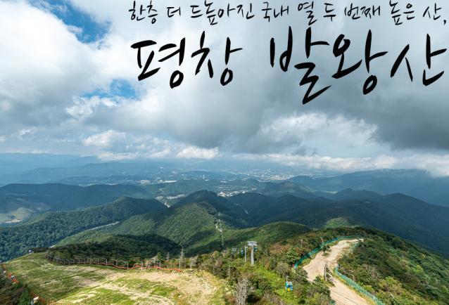 한층 더 드높아진 국내 12번째 높은 산, 평창 발왕산
