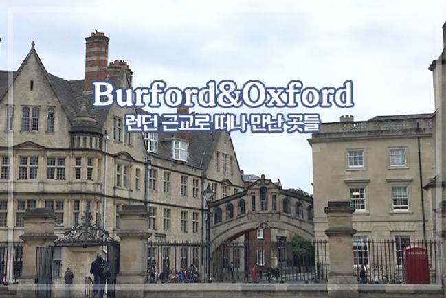 런던 근교, 버포드와 옥스퍼드 당일치기
