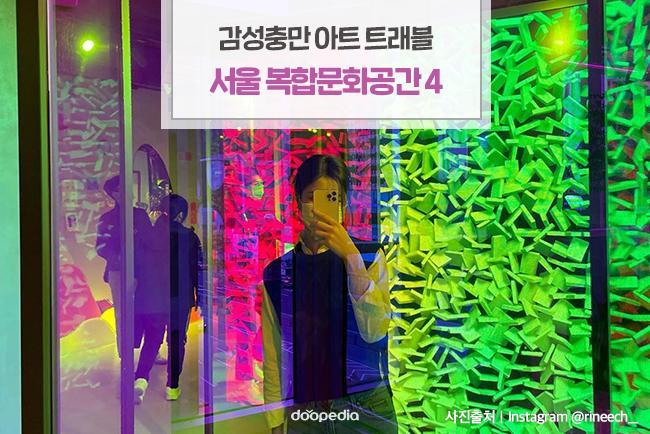 감성충만 아트 트래블! 서울 복합문화공간 4