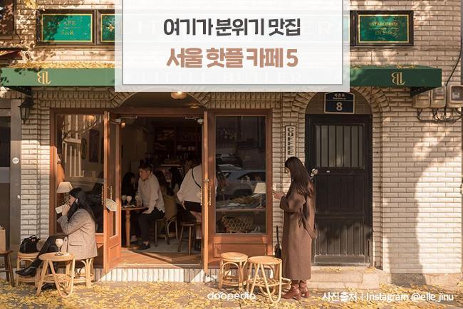 여기가 분위기 맛집! 서울 핫플 카페 5