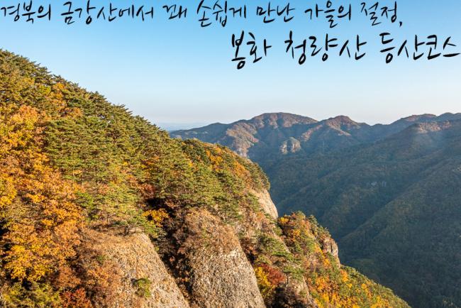 경북의 금강산, 봉화 청량산