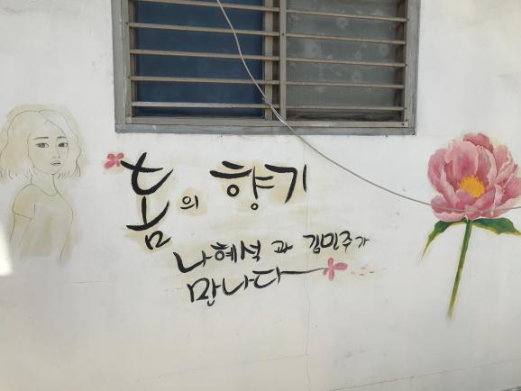 나혜석의 삶이 깃든 행궁동 왕의 골목여행