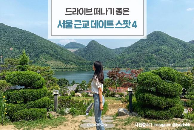 드라이브 떠나기 좋은 서울 근교 데이트 스팟 4
