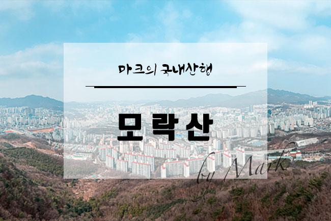 서울을 한 눈에, 모락산