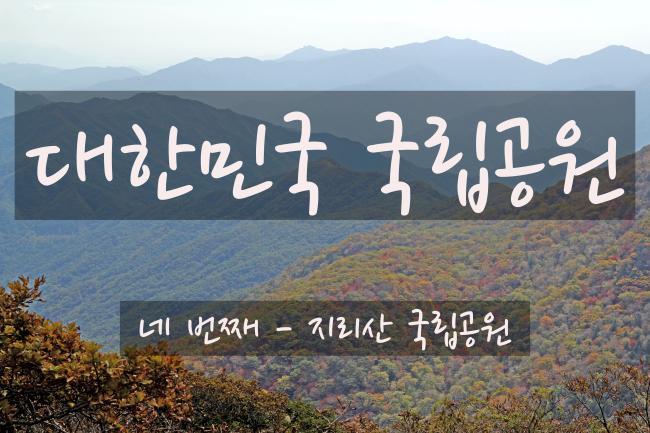 제9화 - 지리산 최고의 단풍, 뱀사골 계곡