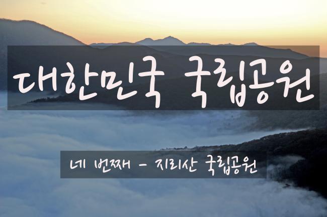 제10화 - 연곡사를 품은 지리산 피아골 계곡
