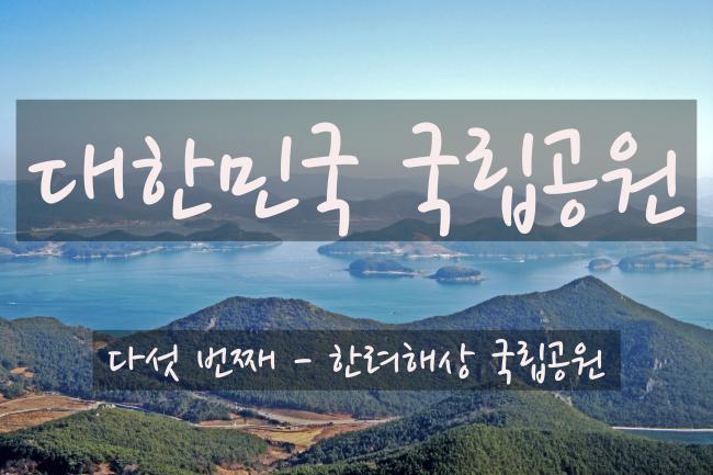 제12화 - 남해 섬 여행의 출발지, 통영