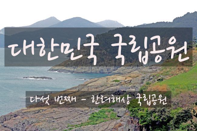 제16화 - 거제도의 상징 바람의언덕과 신선대, 해금강