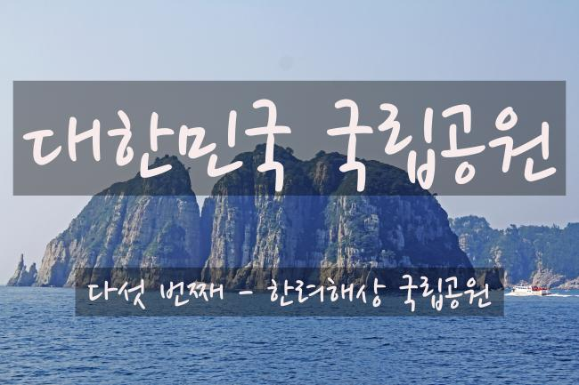 제17화 - 바다 위의 기암절벽 해금강과 외도 보타니아