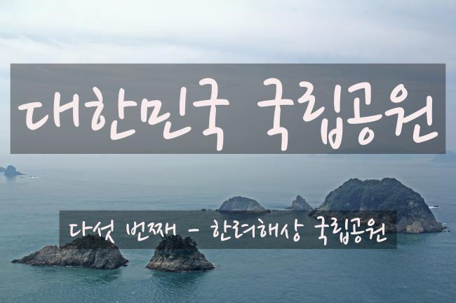 제18화 - 거제도의 숨겨진 아름다움, 여차-홍포 해안