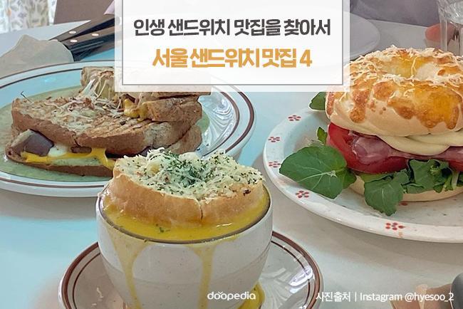 인생 샌드위치 맛집을 찾아서~ 서울 샌드위치 맛집 4