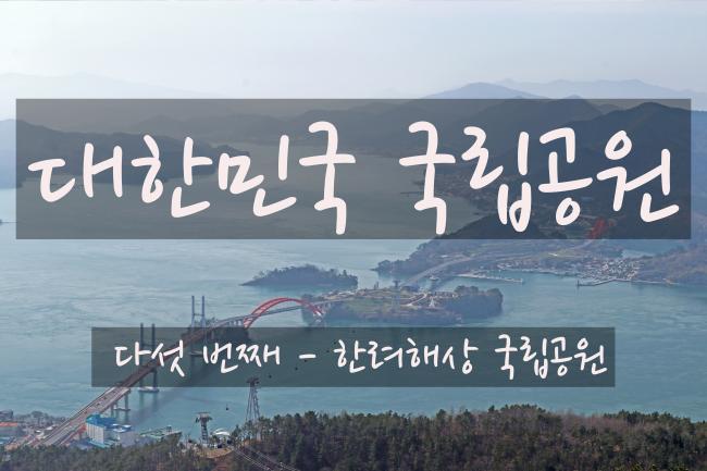 제21화 - 응답하라1994 삼천포의 고향, 사천