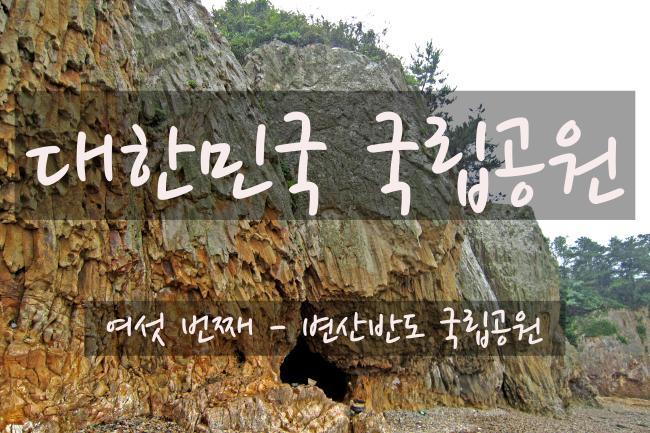 제22화 - 신이 빚어낸 기암절벽, 변산반도 채석강