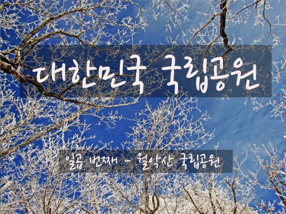 제24화 - 겨울에도 꽃이 피는 명산, 월악산