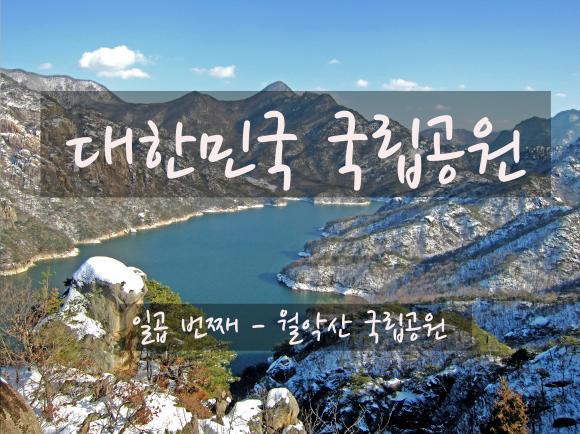 제25화 - 조선시대 산수화의 재현, 옥순봉
