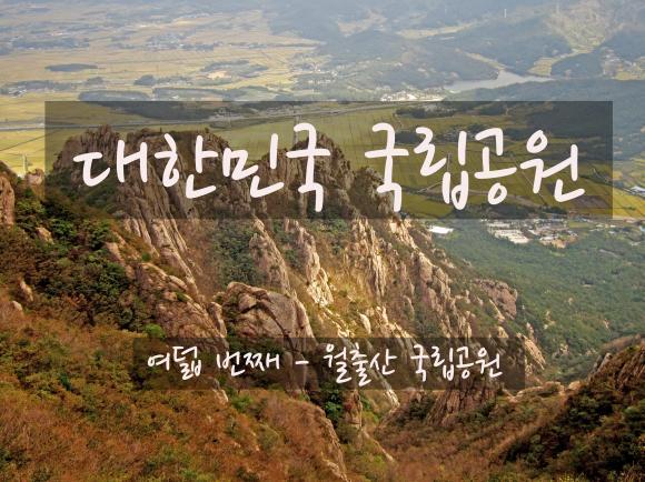 제27화 - 남도답사 일번지 월출산 탐방