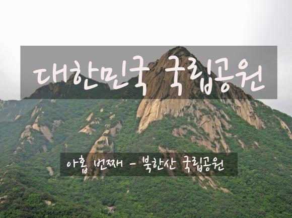 제28화 - 북한산하면 떠오르는 백운대와 북한산성 탐방