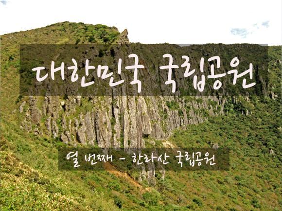제30화 - 오름의 천국 제주도 최고의 전망대, 한라산