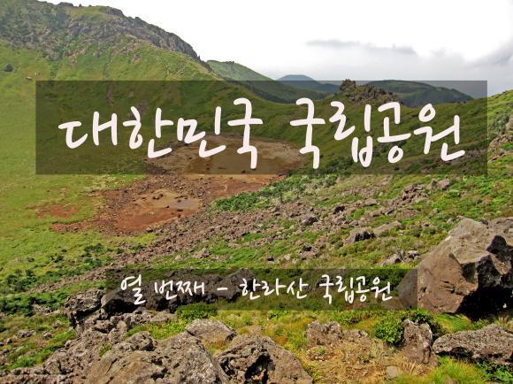 제31화 - 한라산의 상징 백록담에 오르다