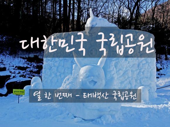 제33화 - 겨울 최고의 여행지, 태백산 눈축제