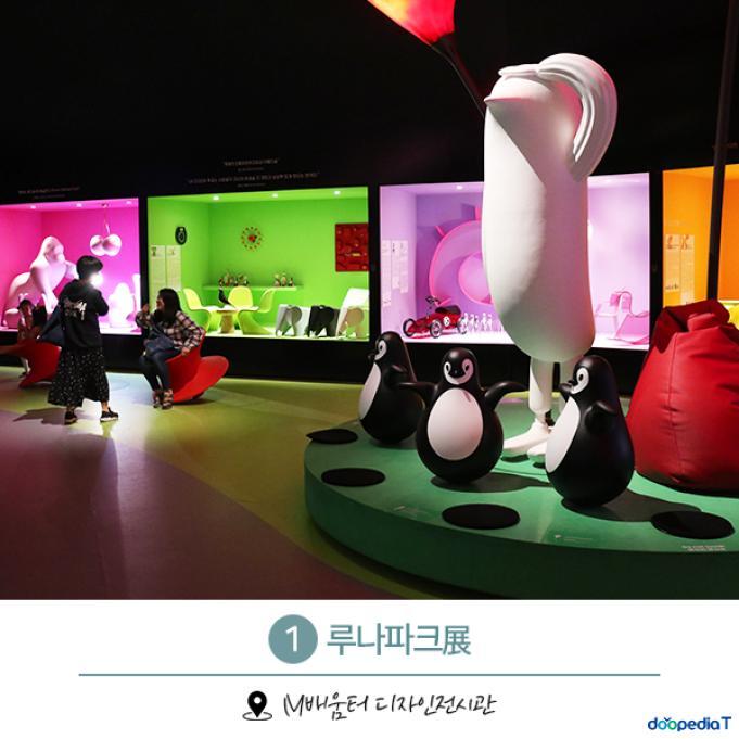 1.루나파크展  M배움터 디자인전시관