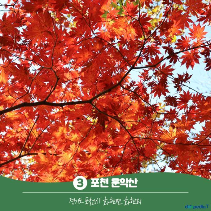 3 포천 운악산  경기도 포천시 화현면 화현리