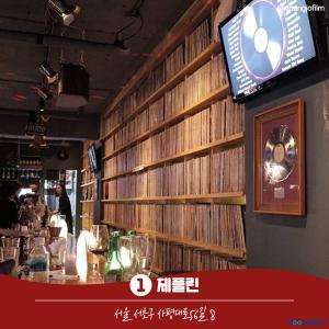 1. 제플린  서울 서초구 사평대로56길 8  (사진 출처 : 인스타그램 @youngjofilm)