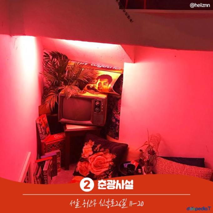 2. 춘광사설  서울 용산구 신흥로26길 11-20  (사진 출처 : 인스타그램 @heiiznn)
