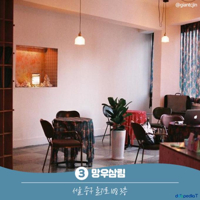 3. 망우삼림  서울 중구 을지로 108 3층  (사진 출처 : 인스타그램 @giantcjin)