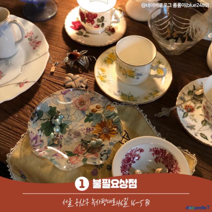 1. 불필요상점 서울 용산구 녹사평대로46길 16-5 B1  (사진 출처 :https://blog.naver.com/blue2489/221327383444 )