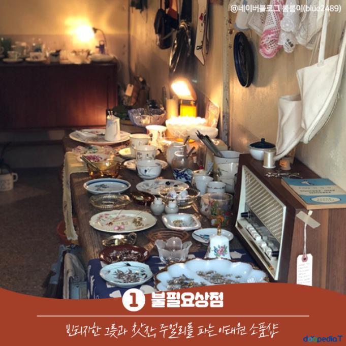 1. 불필요상점 빈티지한 그릇과 찻잔, 주얼리를 파는 이태원 소품샵  (사진 출처 :https://blog.naver.com/blue2489/221327383444 )